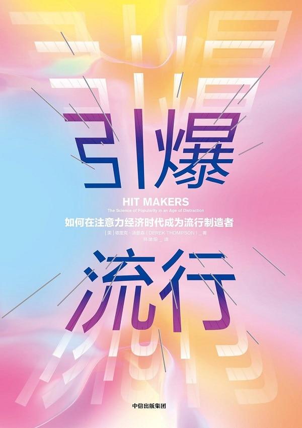 《引爆流行》师瑞阳 【美】德里克·汤普森【文字版_PDF电子书_下载】