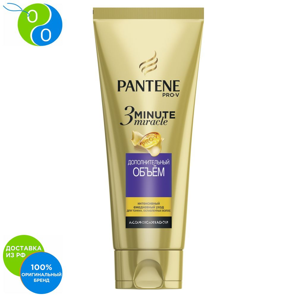 Intensive balm conditioner Pantene 3 Minute Miracle Additional amount 200 ml,Intensive balm conditioner Pantene 3 Minute Miracle additional volume of 200 ml. pantene intense balm rinse intense recovery 3 minute miracle 200ml