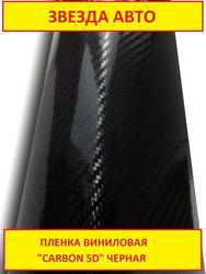 Карбон 5D виниловая пленка самоклеющаяся пленка для авто углеродное волокно черная снаружи и внутри ширина 152 см