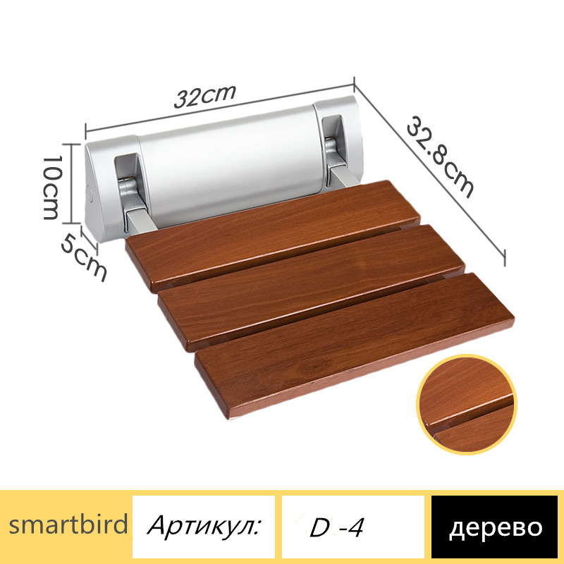 Folding Wall Chair For Bathroom And Hallway Smart Bird D-4