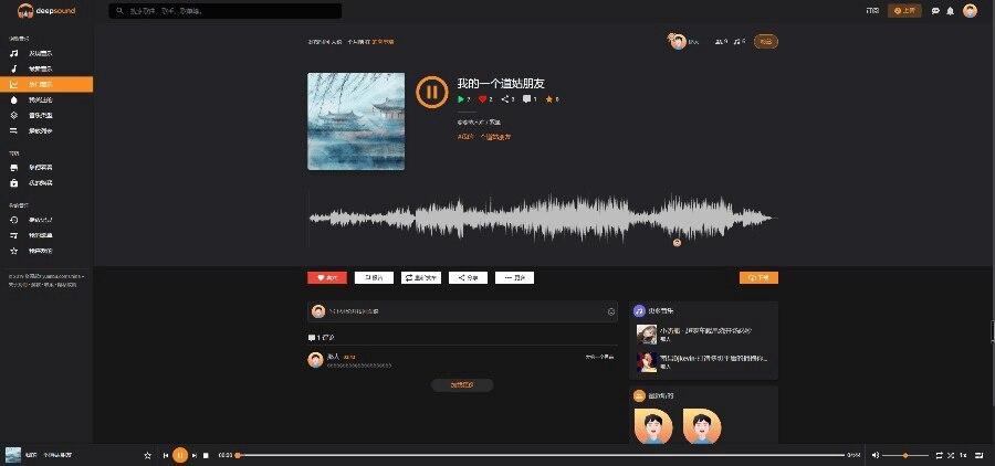 一元源码:音乐社区交流网站源码