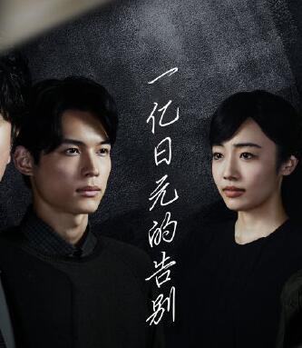 一亿日元的告别的海报