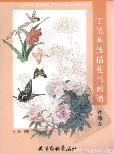 《工笔画线描花鸟画谱(蝴蝶篇)》封面图片