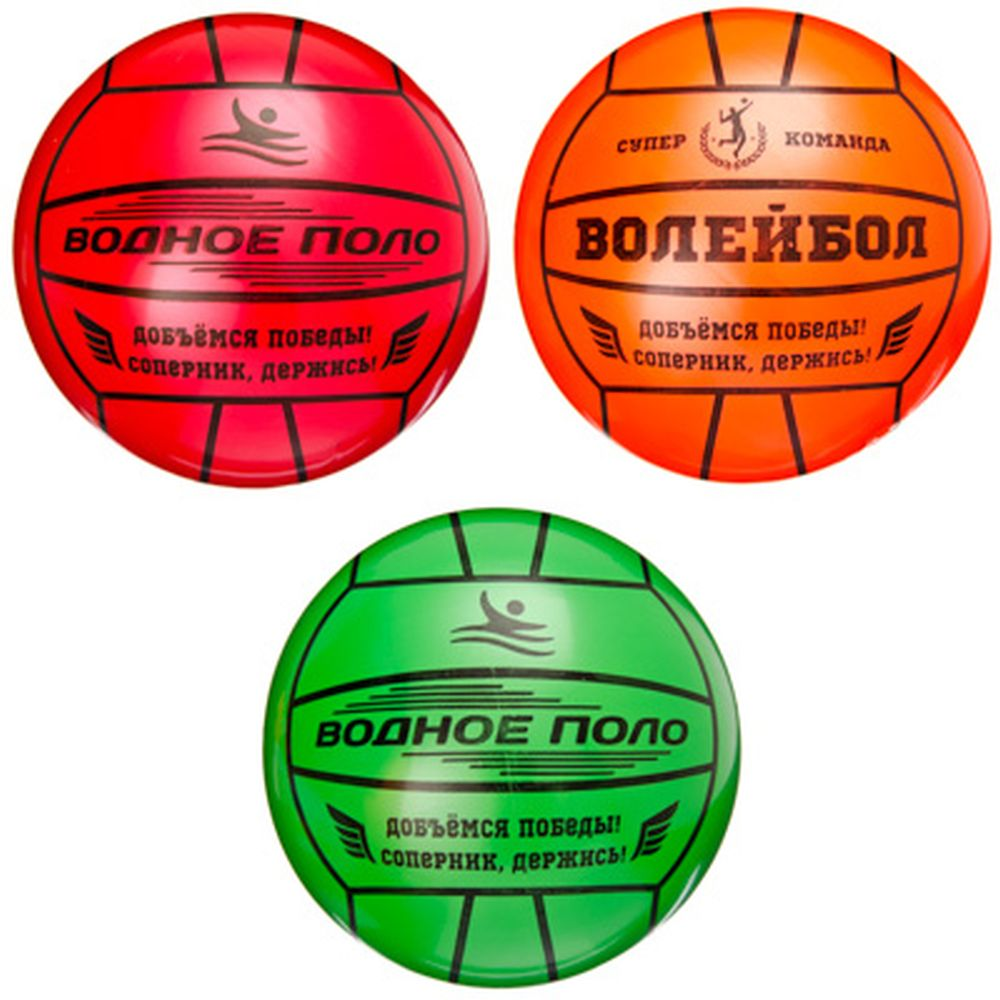 UNIVERSAL GAME BALL WATER POLO, PVC, 22CM, FOR CHILDREN AND ADULTS