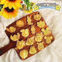 小可爱们来啦小动物黄油饼干|烤箱美食的做法图解4