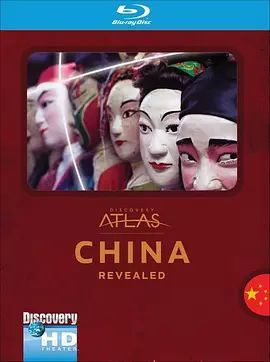 列國圖志之中國