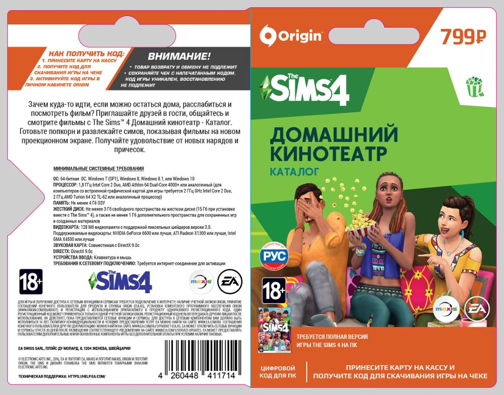 THE SIMS 4 (SP5) MOVIE HANGOUT PC digital code