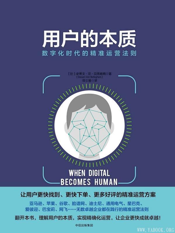 《用户的本质:数字化时代的精准运营法则》史蒂文·范·贝莱格姆【文字版_PDF电子书_下载】