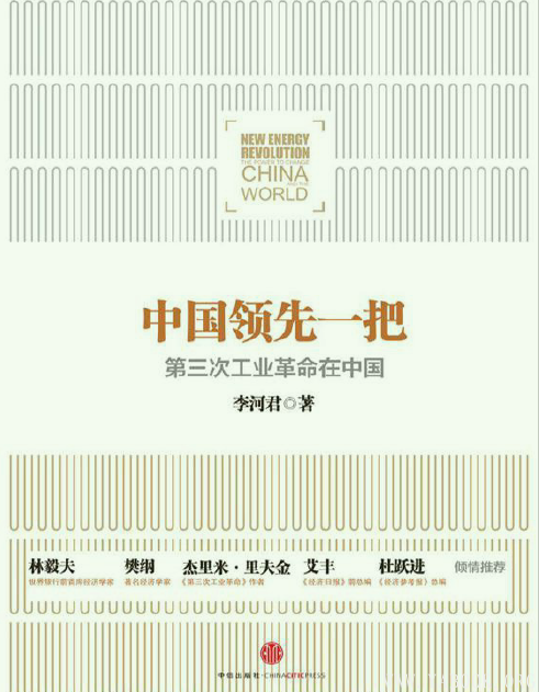 《中国领先一把:第三次工业革命在中国》(New Energy Revolution:The Power to...)[PDF]