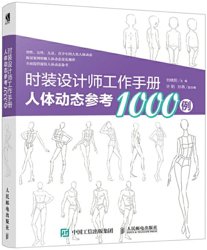 《时装设计师工作手册:人体动态参考1000例》刘晓阳【文字版_PDF电子书_下载】