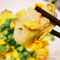 生蚝溜黄菜的做法图解10