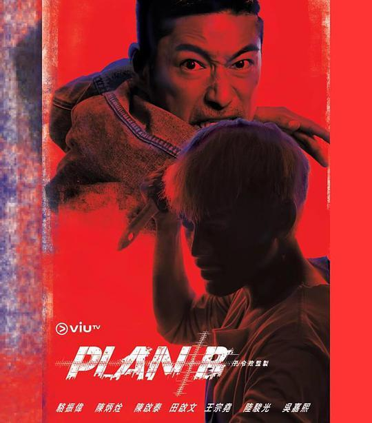 Plan B粤语