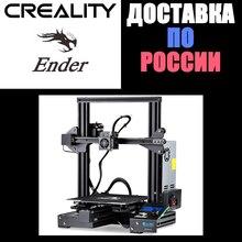 3D принтер, creality ender-3/pro/v2/для пластиковых нитей 1,75 мм PLA PETG ABS нейлон, смола/из России/anycubic