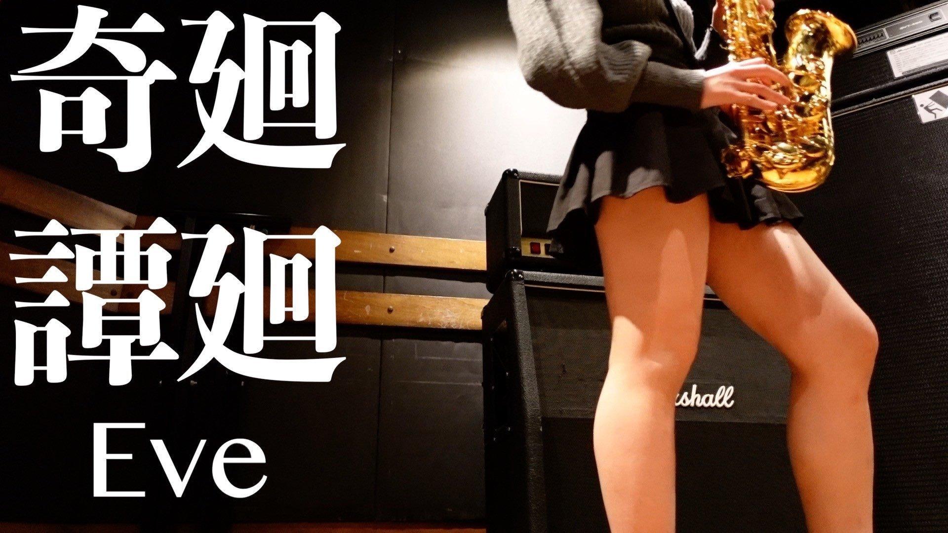 会吹萨克斯風的日本女孩:Ririka/Sax插图14