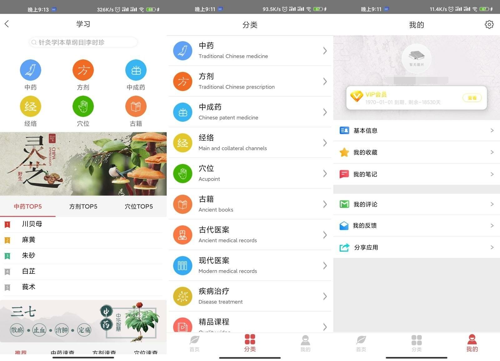 人卫中医助手v1.9.15绿化版