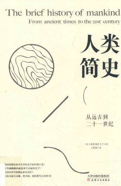 《人类简史:从远古到二十一世纪》扫描版[PDF]