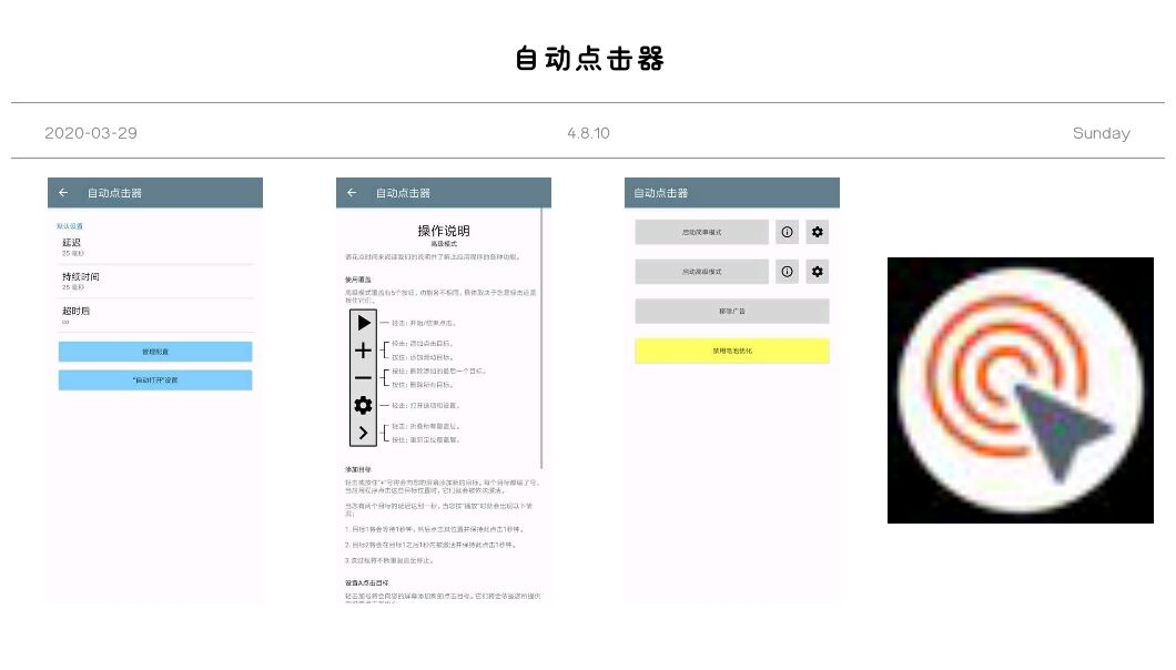 【安卓】自动点击器v4.8.10