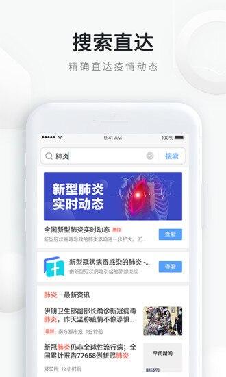 QQ浏览器手机去广告版