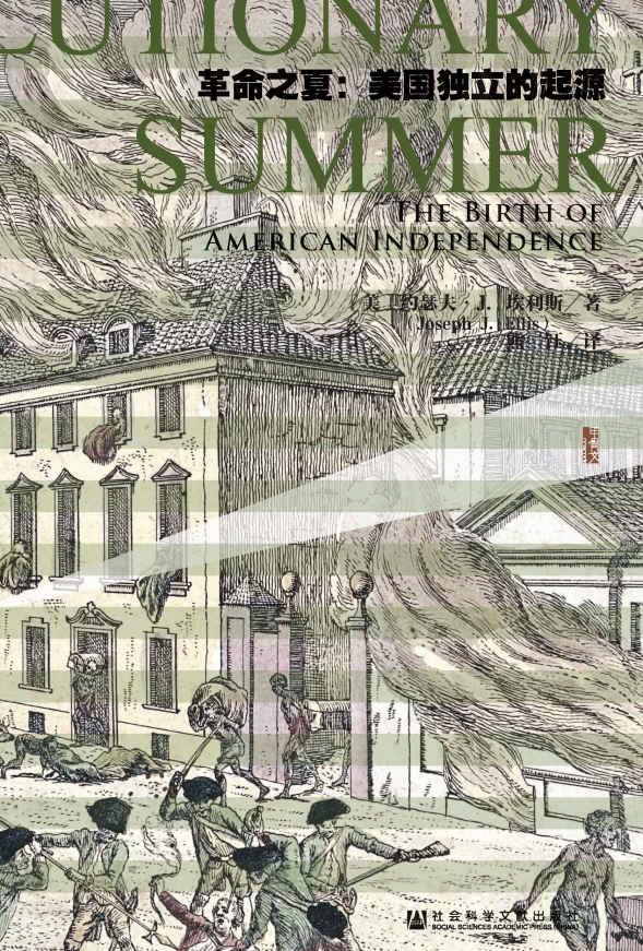 《革命之夏:美国独立的起源》[美]约瑟夫·J.埃利斯(Joseph J. Ellis)【文字版_PDF电子书_下载】