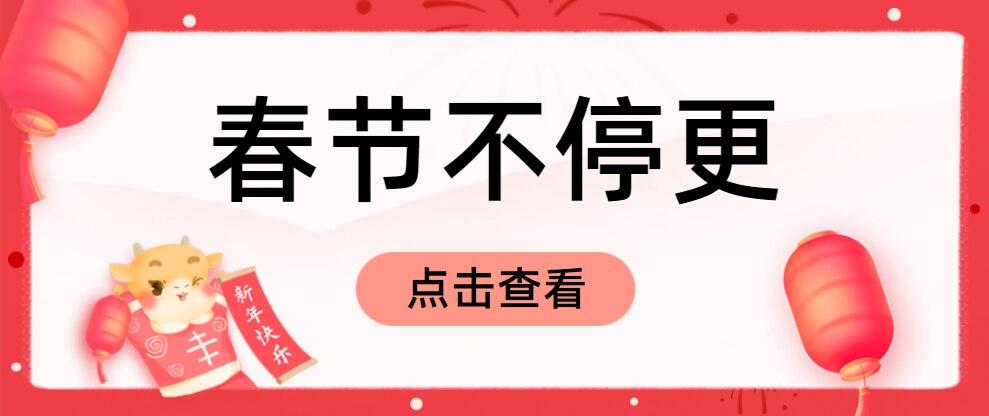 春节不停更通知:网站资源陆续不间断更新