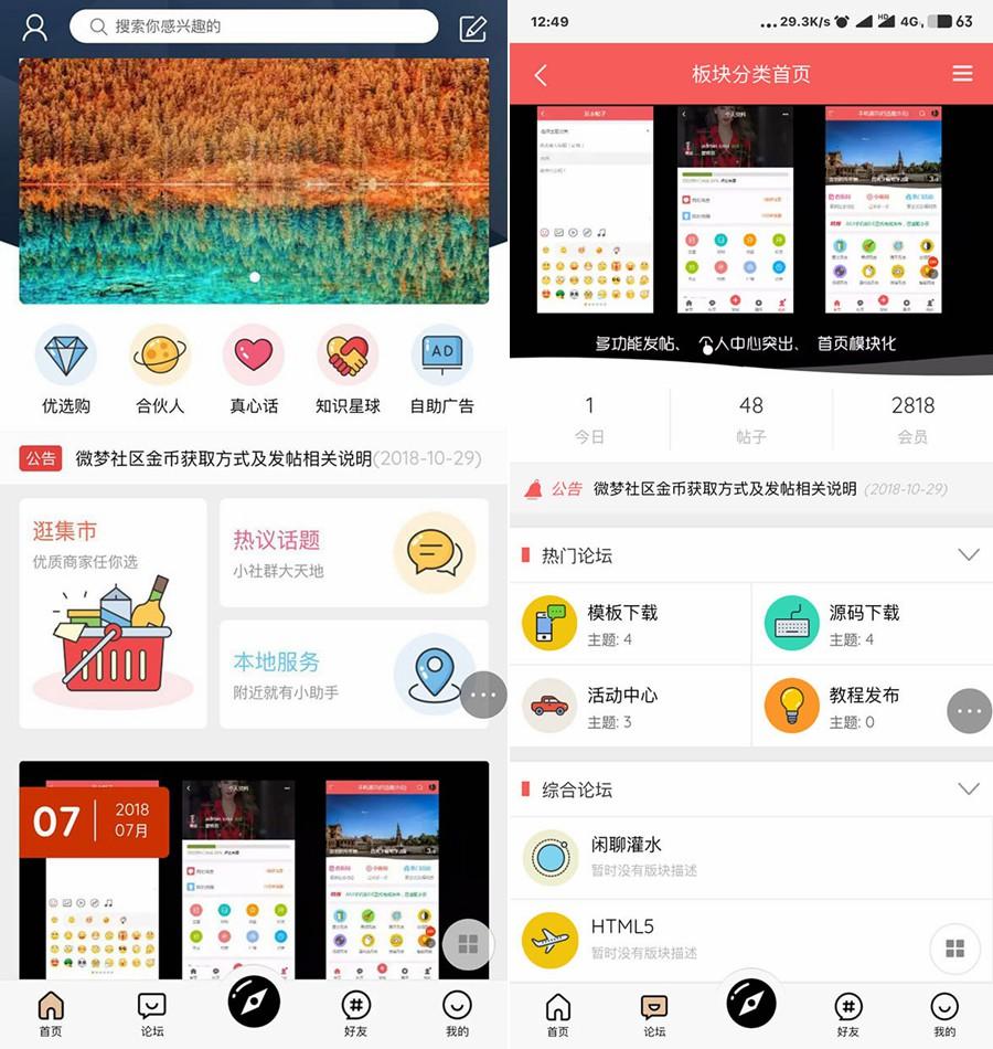 HYBBS2.3论坛超漂亮UI界面M-TOUCH V4.0.3多色手机模板+专属插件-天盈博客