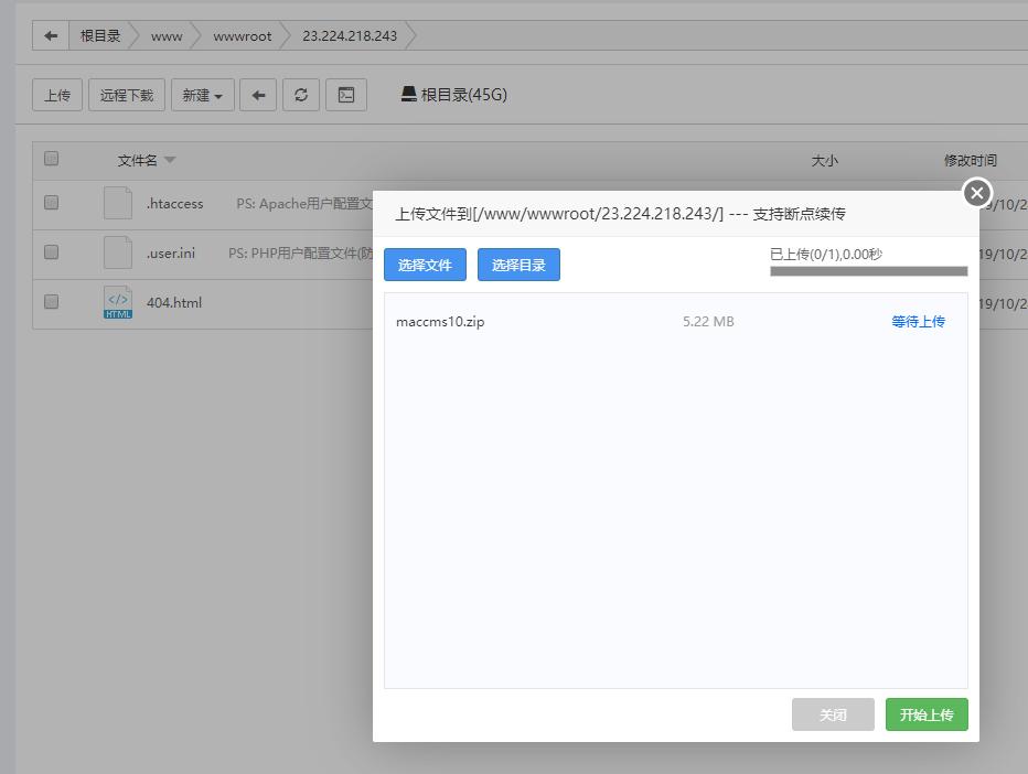零基础搭建苹果cmsv10影视站教程