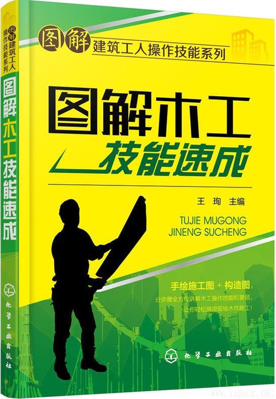 《图解木工技能速成》封面图片