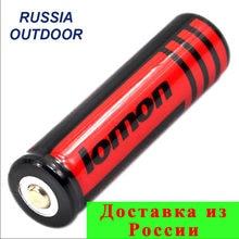 4 шт. Оригинальный литий-ионный аккумулятор LOMON WY 18650 2800 мАч 3,7 в, доставка из России