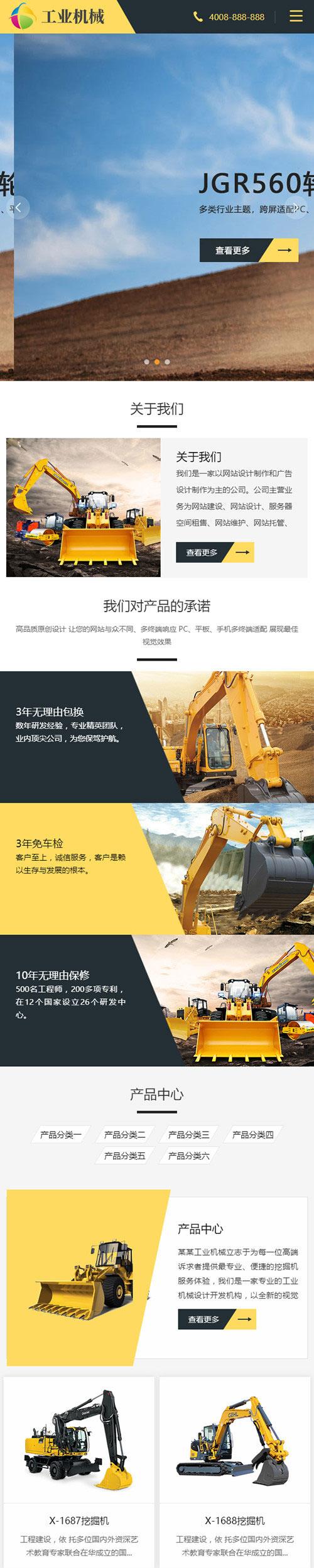 织梦模版:响应式推土机挖掘机工业机械公司网站模板 手机自适应