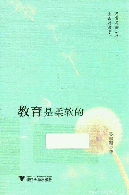 《教育是柔软的》封面图片