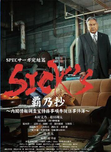 SICK/S 霸乃抄第三季