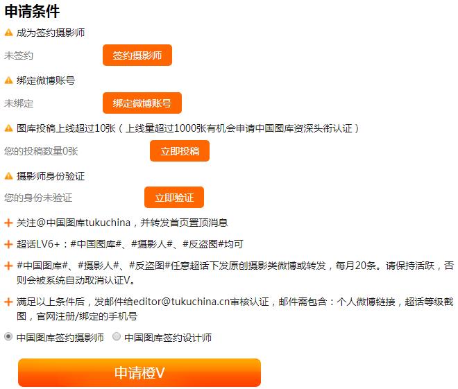 最新免费新浪微博加橙v认证的方法