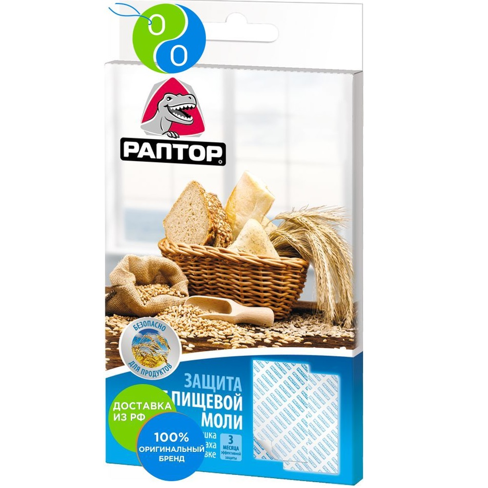 Raptor Traps of food moths,antikomarin, for the whole family, for destkoy clothing, protection from flies, protection against insects, midges, mosquitoes, lice, ticks, bedbugs, mosquitoes, mosquito, from gnats, the fli цена