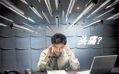 神经性头痛是由于什么所引起如何减少发生-养生法典