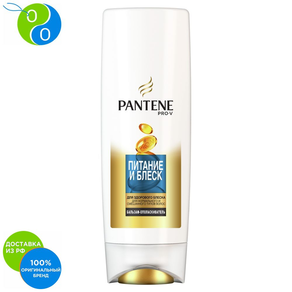 Balsam conditioner Pantene Nutrition and shine 200 ml,Balsam conditioner pantene prov, Nutrition and Luster, 200 mL rinse hair balsam Nutrition and normal hair gloss and hair mixed type, panthene, pentene, prov, все цены