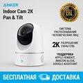 IP-камера Anker Eufy Indoor Cam 2K |Бесплатная доставка