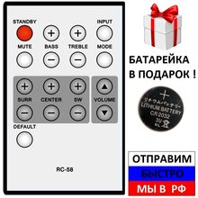 Пульт для BBK RC-58, RC-05, MA-850S, MA-900S, MA-950S, MA-960S, MA-965S, сабвуфер INNOVATION для акустической системы SUB5.1