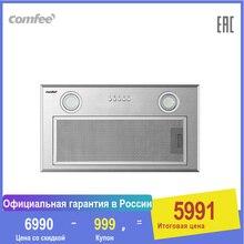 Кухонная вытяжка встраиваемая Comfee CHI520X Ширина 52см 600м3/ч 3 скорости отвод и рециркуляция
