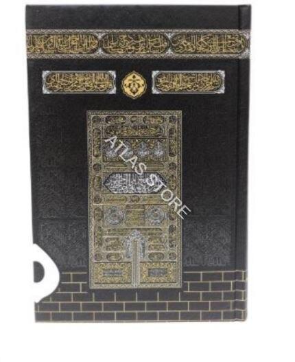 Quran - Kerimler The Holy Quran