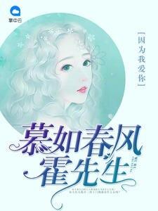 《慕如春风霍先生》小说全集在哪里可以看?