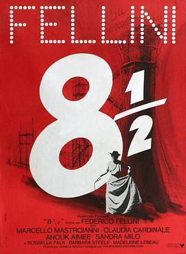八部半1963