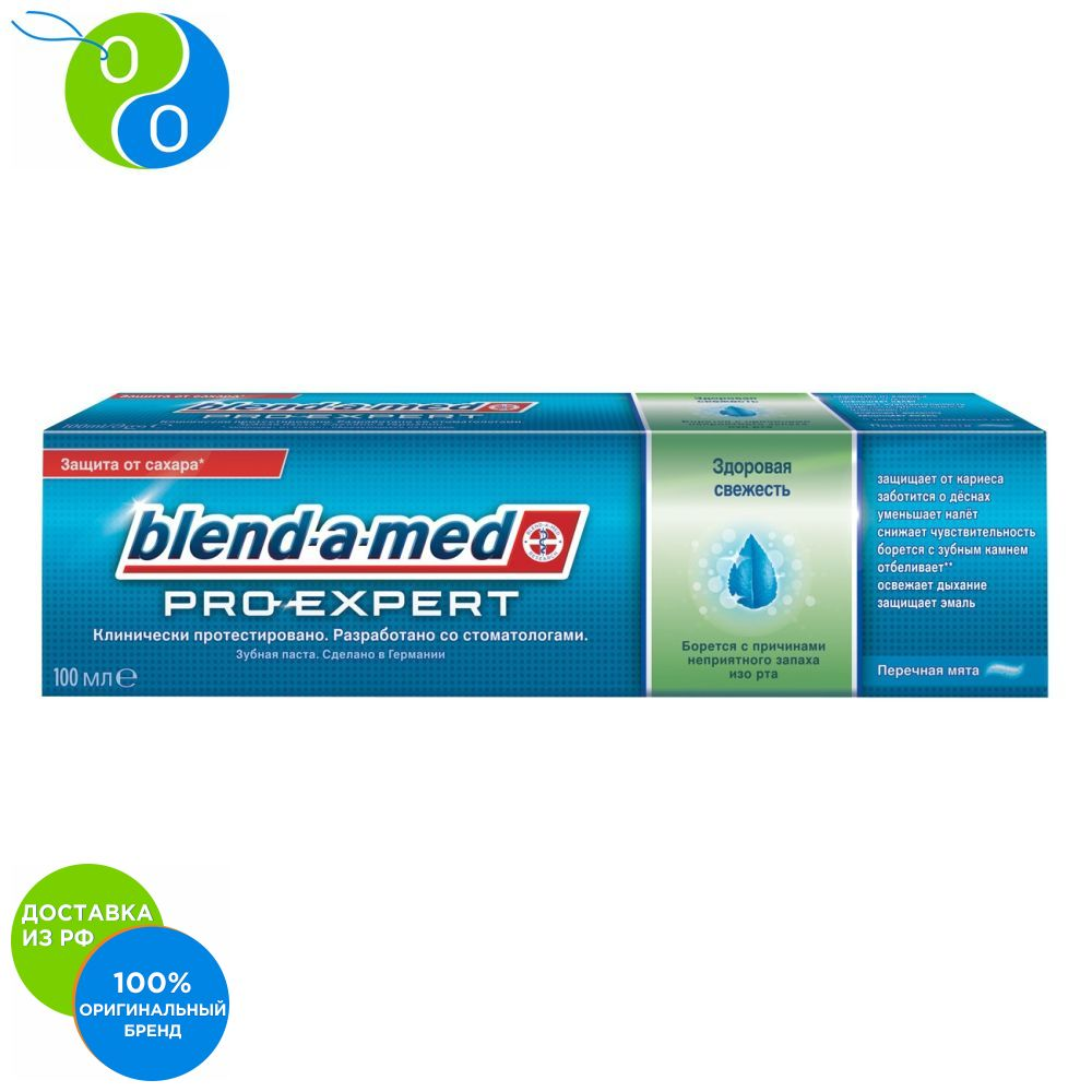 Toothpaste Blend-a-med PRO-EXPERT Healthy freshness, 100 ml,toothpaste, paste, fluoro, enamel, oral, b, blend, a, med, blend-a-med, ipana, az, whitening, therapeutic, 3d, white, 50 ml, 75 ml, 100 ml, white teeth, cario аксессуар сетевой адаптер b well для med 53 med 55 ad 53 55