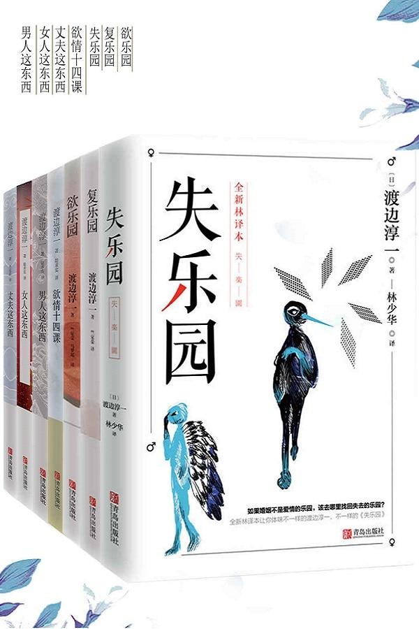 《渡边淳一精华集:乐园三部曲 欲情四课(套装共七册)》封面图片
