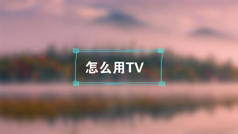 怎么用TV