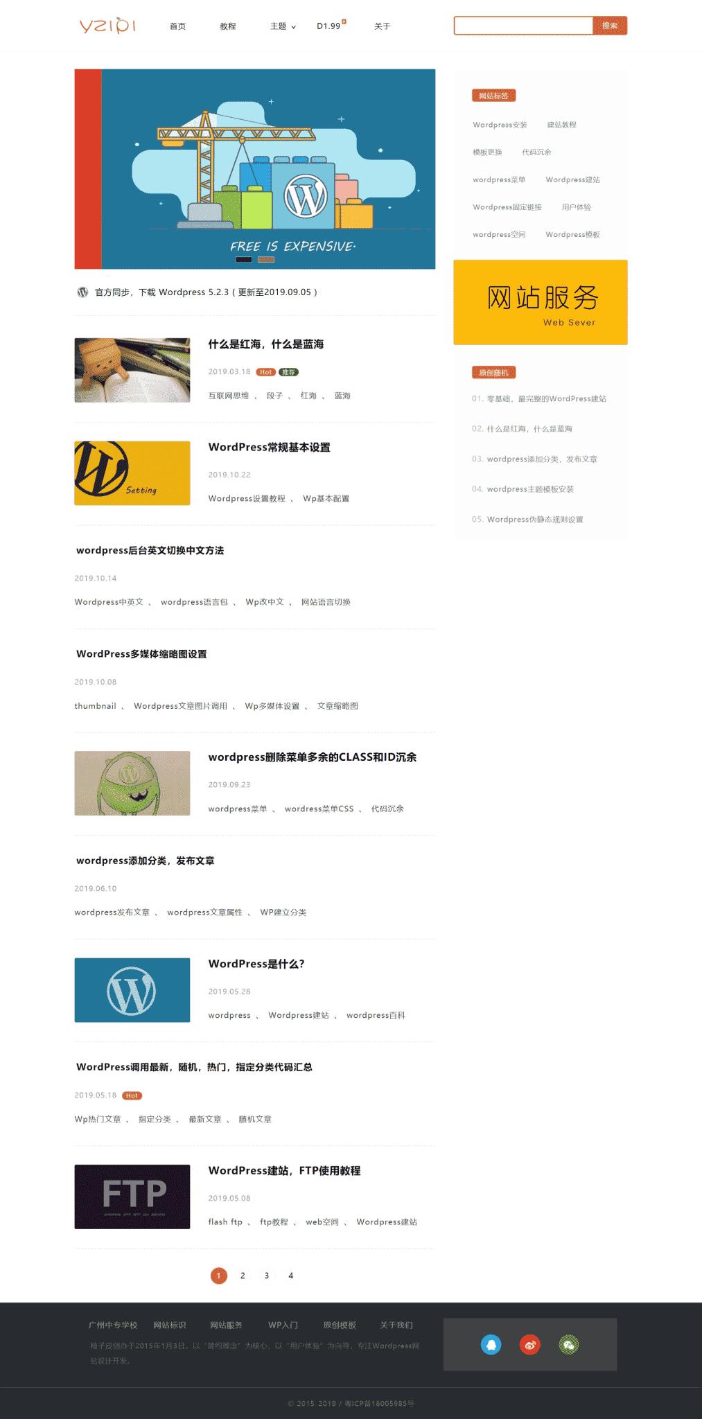 主题售价299 元的柚子皮wordpres模板-52资源网