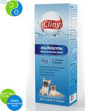 Клини Жидкость для полости рта кошек и собак 300 мл