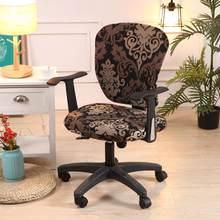 Чехол на компьютерное кресло стрейч анти грязный съемный для