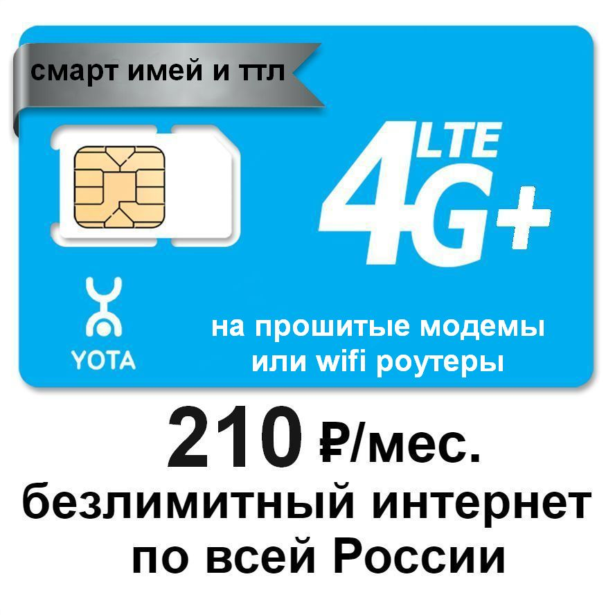 Yota 3G/4G/4G+ 210 руб. в месяц полностью Безлимитный интернет для прошитых модемов и роутеров и смартфона