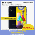 Смартфон Samsung Galaxy M31 128GB