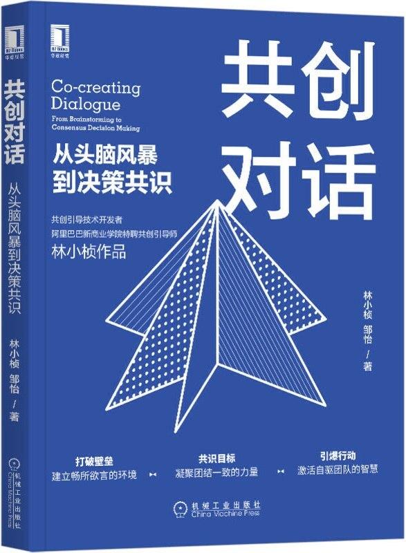 《共创对话:从头脑风暴到决策共识》封面图片